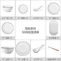 56头简约中式餐具套装碗盘家用碗筷组合6人日式陶瓷盘子碗碟10个 年货节 56件套礼盒装