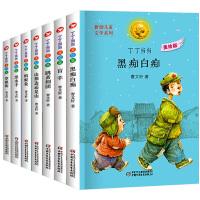 丁丁当当 曹文轩系列儿童文学7册丁丁当当纯美小说全套少儿读物6-8-7-9-10-12-15周岁童话三四五年级读书故事