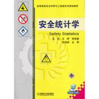 安全统计学(高等教育安全科学与工程类系列规划教材)