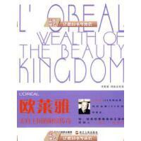 【二手9成新】《欧莱雅美容王国的财富传奇》李野新,周俊宏浙江人