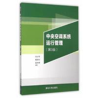 中央空调系统运行管理(第3版) 付、杨洪兴、安大伟 清华大学出版社