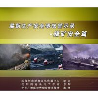 2020年:新生产安全事故警示录―煤矿安全篇 2DVD 安全管理 安全培训 视频光盘
