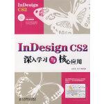InDesing CS2深入学习与核心应用(附光盘)