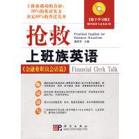 抢救上班族英语――金融业职员会话篇(含光盘)