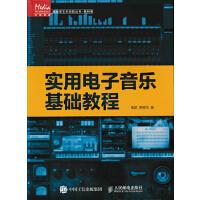 实用电子音乐基础教程