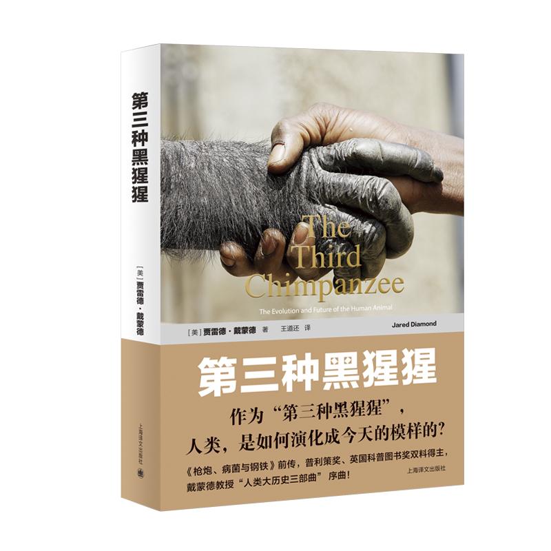 """第三种黑猩猩:人类的身世与未来 【新老封面随机发货】《枪炮、病菌与钢铁》前传,普利策奖、英国科普图书奖双料得主,戴蒙德教授""""人类大历史三部曲""""序曲!作为""""第三种黑猩猩"""",人类,是如何演化成今天的模样的?"""