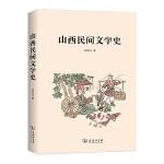 山西民间文学史