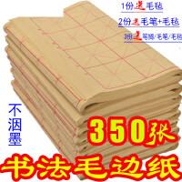 毛边纸米字格9cm28格毛笔字书法练习宣纸初学者半生半熟