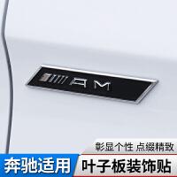 车上生活适用于奔驰改装AMG金属侧车标贴标志GLC260C200 AMG叶子板装饰贴1对