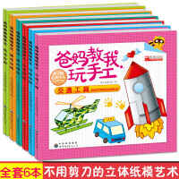 3-6岁宝宝儿童剪纸手工儿园折纸剪纸书益智DIY制作材料趣味折纸书