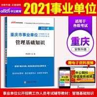 中公教育2021重庆市事业单位公开招聘工作人员考试教材:管理基础知识