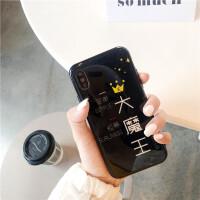 网红创意情侣款苹果x手机壳女款iPhone7plus玻璃壳6s全包边8x防摔 6/6s4.7 大魔王皇冠 黑底玻璃