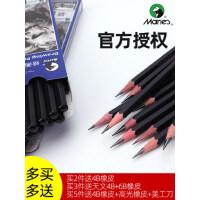 马利牌素描铅笔套装美术生2比考试专用马力初学者画画工具专业绘画用品4b全套学生用炭笔软中硬碳笔速写笔