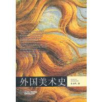 外国美术 史