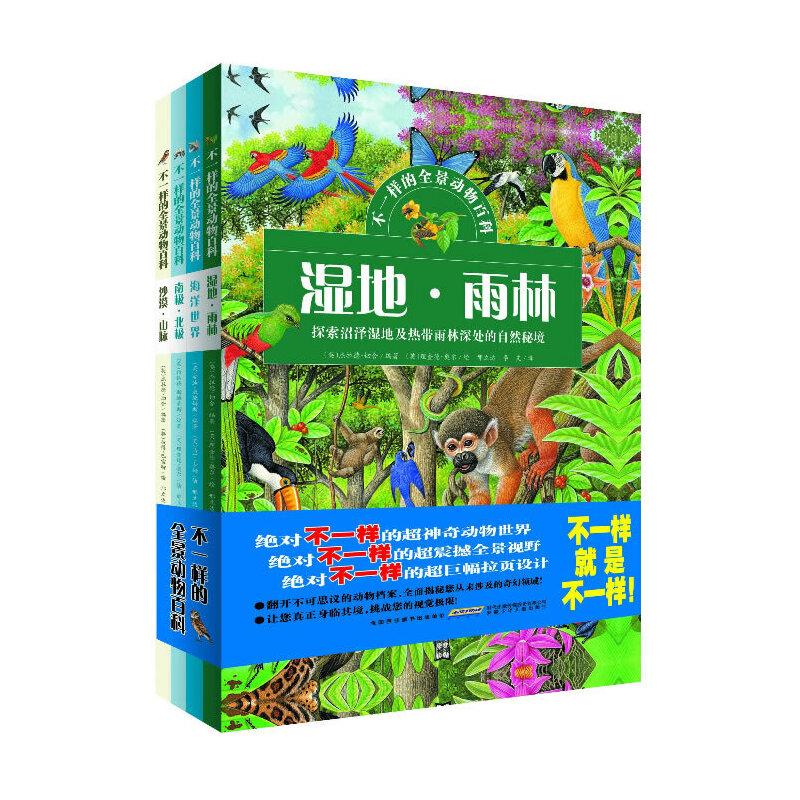 不一样的全景动物百科(套装共4册)