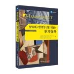 罗宾斯《管理学(第13版)》学习指导(工商管理经典译丛)