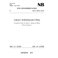 风电场工程微观选址技术规范(NB/T 10103-2018)