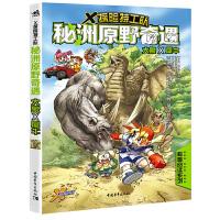 X探险特工队:秘洲原野奇遇 大象×犀牛