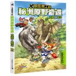 X探�U特工�:秘洲原野奇遇 大象×犀牛