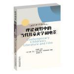 世界儿童文学理论译丛――理论视野中的当代儿童文学和电影