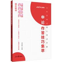 中公教育2020公务员考试核心考点手册 申论作答技巧集萃