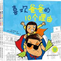 喜欢爸爸妈妈的10个理由(全2册)精装 教孩子表达对爸爸妈妈的爱,感受爸爸妈妈珍贵的陪伴 北京科学技术出版社