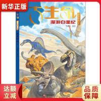 古生命:恐���r代II,文化�l展出版社,9787514222104【新�A��店,正版�F�】