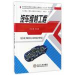 汽车维修工程 徐立友 中南大学出版社有限责任公司 9787548726111