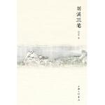 【新书店正版】剡溪三笔 郑卫东 上海三联书店 9787542658852