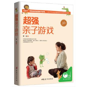 """超强亲子游戏深受幼儿园老师追捧的教育专家李洁博士,设计功能强大又简单易学的100个亲子游戏,撬动孩子内心支点,构建健康亲子关系,促进孩子智力、语言、创造力发展,帮家长获得超强""""游戏力""""。扫书中二维码可看教学视频。"""