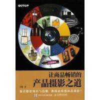 正版图书现货让商品畅销的产品摄影之道许毅