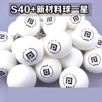 【乒乓网】S40+一星赛顶ABS+新材料有缝1星有缝乒乓球训练球多球