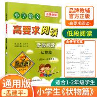 孟建平小学语文高要求阅读 低段阅读 状物篇 通用版一二年级上册下册培优读写同步拓展分级总复习1-2阶梯阅读测试题高效训