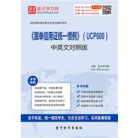 《跟单信用证统一惯例》(UCP600)中英文对照版/电子书 非纸质 不支持打印 考研专用 试题详解教材 考试辅导用书