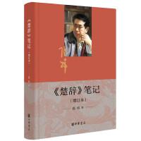 《楚辞》笔记(增订本・软精)