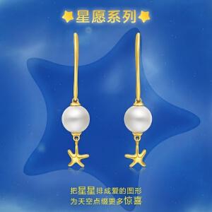 周大福 珠宝首饰星愿系列个性18K金珍珠耳环T73318>>定价