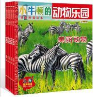美丽动物 小牛顿的智慧科普绘本 动物乐园5册 3D有声伴读 送3D眼睛 1-2-3-6年级小学生课外阅读书籍 十万个为
