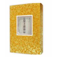 中国汉文大藏经总目录 宣纸经折装一函两册 众经目录在如众经在
