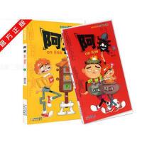 阿衰55-56册 共2本 猫小乐/编绘 漫画派对单行本 00