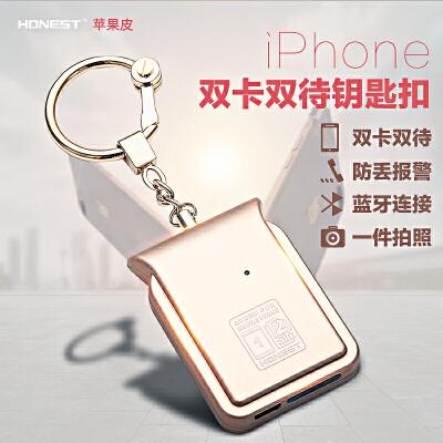 双卡双待钥匙扣苹果皮腰挂件 手机伴侣送老板送老爸创意礼品