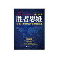 胜者思维 金一南继《苦难辉煌》之后,为高层领导、企业领袖讲座,首度披露出版