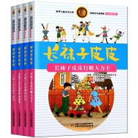 【完整版】长袜子皮皮美绘注音版全套4册正版包邮二年级三年级四年级 林格伦作品集的故事书中国少年儿童出