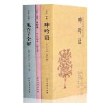 【全本典藏】全3册 菜根谭+呻吟语+鬼谷子中华国学经典名著系列全新正版书籍
