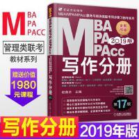 机工社mba联考教材2019写作分册mba/mpa/mpacc199管理类联考综合