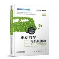 电动汽车电机及驱动:设计、分析和应用 邹国棠(K.T.CHAU) 9787111600442