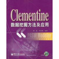 【二手旧书9成新】Clementine数据挖掘方法及应用(含CD光盘1张) 薛薇 9787121117787 电子工业