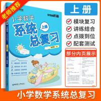 学而思系统总复习小数上册 华东理工大学出版社 小学数学系统总复习上册