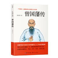 【二手书9成新】曾国藩传蒋星德9787535449597长江文艺出版社