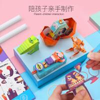 美乐(JoanMiro)机关动态纸模 儿童手工3D纸模型剪纸玩具恐龙折纸抖音同款3-6岁以上