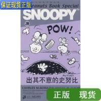 【二手旧书9成新】SNOOPY史努比双语故事选集 20 出其不意的史努比